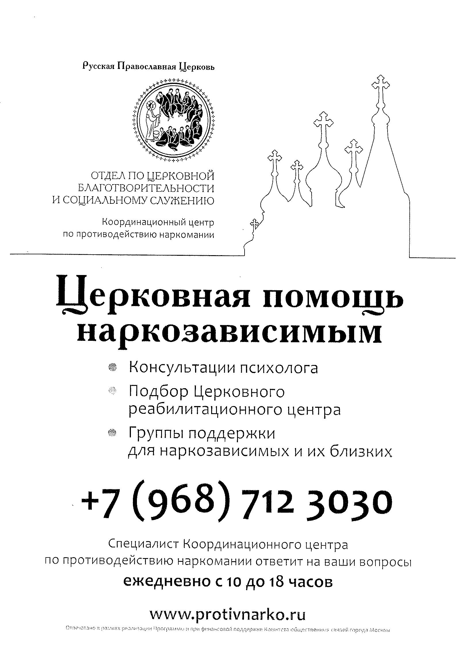 cerkovnaya-pomoshh-narkozavisimym
